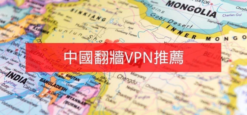 中國翻牆VPN推薦
