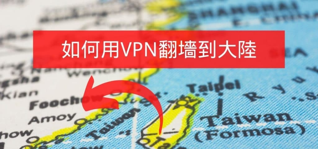 如何用VPN翻牆到大陸