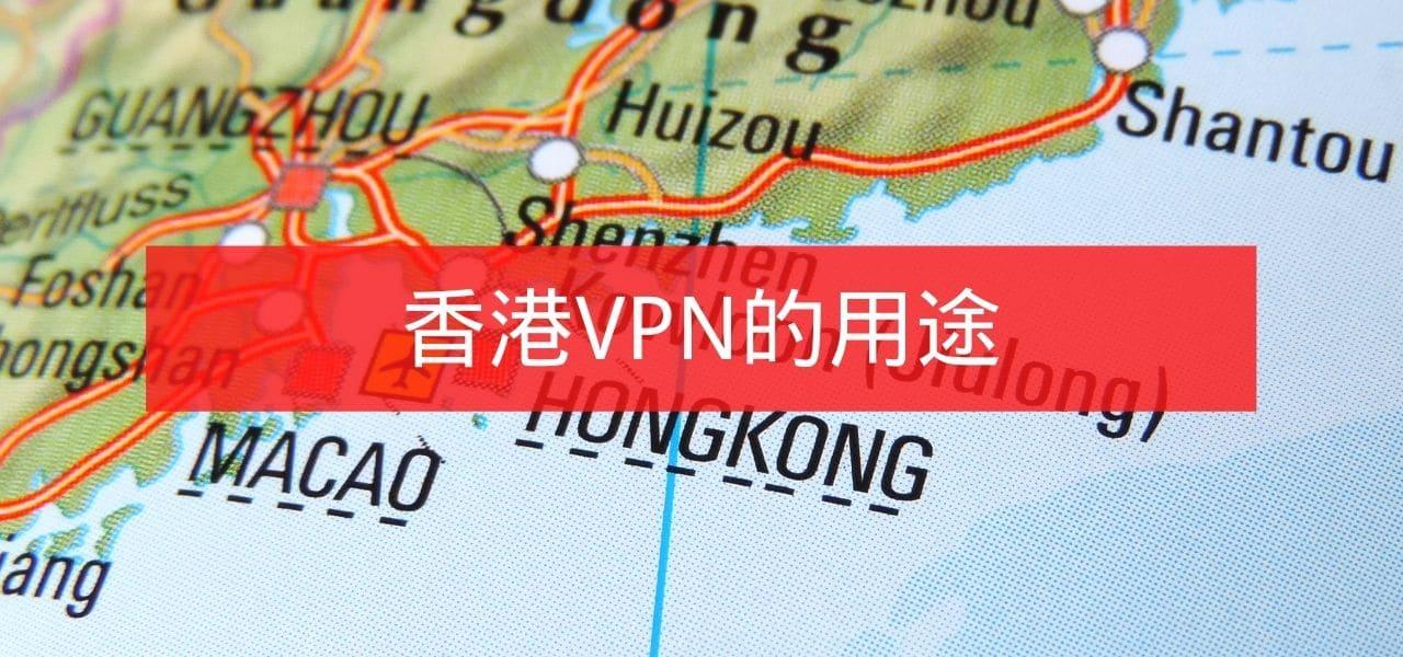 香港VPN的用途與推薦
